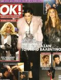 OK! Magazine [Greece] (18 February 2009)