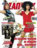 TV Zaninik Magazine [Greece] (11 April 2008)