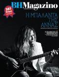 Vimagazino Magazine [Greece] (5 December 2010)