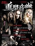 Painkiller Magazine [China] (November 2009)