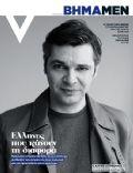 Vimamen Magazine [Greece] (May 2010)