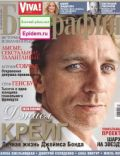 Viva! Biography Magazine [Ukraine] (April 2008)
