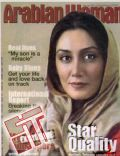 Hedye Tehrani on the cover of Arabian Woman (United States) - December 2004