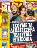 Halit Ergenç, Meryem Uzerli, Okan Yalabik on the cover of TV 24 (Greece) - May 2013