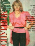 Marianna Vertinskaya on the cover of Sputnik Kinozritelya (Soviet Union) - June 1987