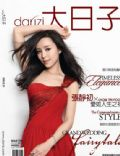 Darizi Magazine [China] (July 2010)