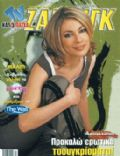 Smaragda Karydi on the cover of TV Zaninik (Greece) - April 2003