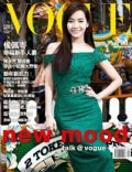Patty Hou on the cover of Vogue (Taiwan) - January 2014