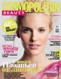 Maggie Grace on the cover of Cosmopolitan Beauty (Russia) - April 2010