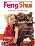 Feng Shui Magazine [Greece] (April 2007)