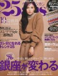 25 Ans Magazine [Japan] (October 2010)