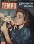 Tempo Magazine [Italy] (11 April 1953)