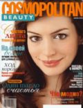 Anne Hathaway on the cover of Cosmopolitan Beauty (Russia) - October 2008