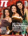 P-Magazine [Cyprus] (18 November 2005)