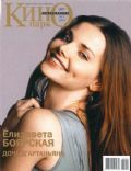 Kino Park Magazine [Russia] (January 2007)