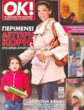 OK! Magazine [Greece] (4 April 2007)
