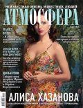 Atmosfera Magazine [Russia] (March 2012)