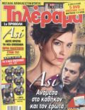 Tilerama Magazine [Greece] (24 June 2012)