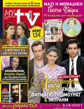 Beren Saat, Beren Saat and Okan Yalabik, Cansel Elcin, Cansel Elcin and Beren Saat, Okan Yalabik on the cover of My TV (Greece) - January 2014