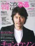 Hanryu Pia Magazine [Japan] (March 2009)