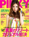 Pinky Magazine [Japan] (July 2008)