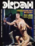 Ekran Magazine [Soviet Union] (March 1991)