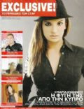 Exclusive Magazine [Cyprus] (4 October 2007)