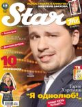 Star Hits Magazine [Russia] (March 2008)