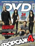 Total DVD Magazine [Russia] (April 2009)