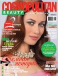 Olga Kurylenko on the cover of Cosmopolitan Beauty (Russia) - March 2011