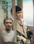 Le Film Sovietique Magazine [Soviet Union] (June 1980)