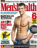 Men's Health Magazine [Ukraine] (March 2011)