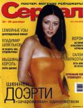 Shannen Doherty on the cover of Serial (Russia) - December 2002