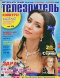 Peterburgskiy Telezritel Magazine [Russia] (29 September 2008)