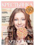 Krestyanka Magazine [Russia] (February 2012)
