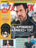 Burak Hakki on the cover of TV Zaninik (Greece) - January 2014
