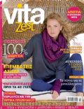 Vita Magazine [Greece] (February 2011)