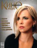 Kino Park Magazine [Russia] (March 2012)