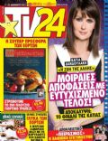 TV 24 Magazine [Greece] (17 December 2011)