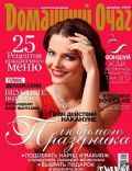 Good Housekeeping Magazine [Russia] (December 2009)