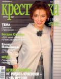 Krestyanka Magazine [Russia] (April 2007)