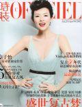 L'Officiel Magazine [China] (April 2012)