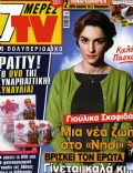 The Island, Youlika Skafida on the cover of 7 Days TV (Greece) - April 2011
