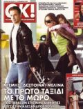 OK! Magazine [Greece] (7 November 2007)