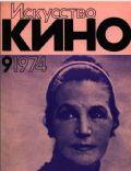 Iskusstvo Kino Magazine [Soviet Union] (September 1974)