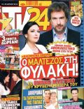 Alexis Stavrou, Eleni Filini, Klemmena oneira on the cover of TV 24 (Greece) - April 2014