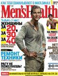 Men's Health Magazine [Ukraine] (May 2012)