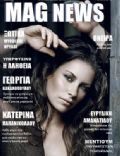 Mag News Magazine [Greece] (August 2011)
