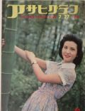 Asahi Graph Magazine [Japan] (27 July 1958)