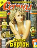 Hilarie Burton on the cover of Serial (Russia) - July 2008